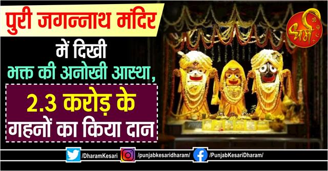 devotee donated jewelry of worth 2 3 crores in puri jagannath mandir