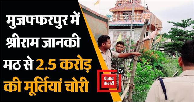 statues worth 2 5 crores stolen at sri ram janaki math in muzaffarpur