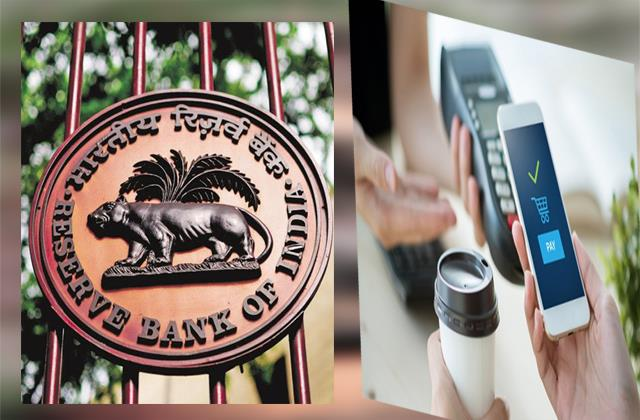 rbi issued new guidelines digital payment rules due to increasing