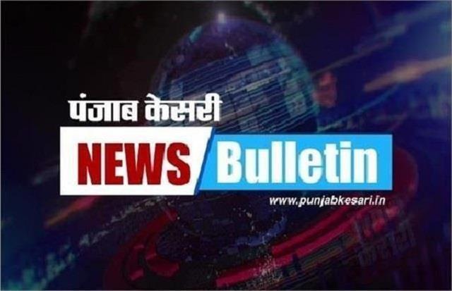 punjab wrap up news