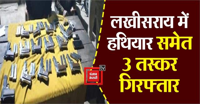 three smugglers with arms arrested in lakhisarai