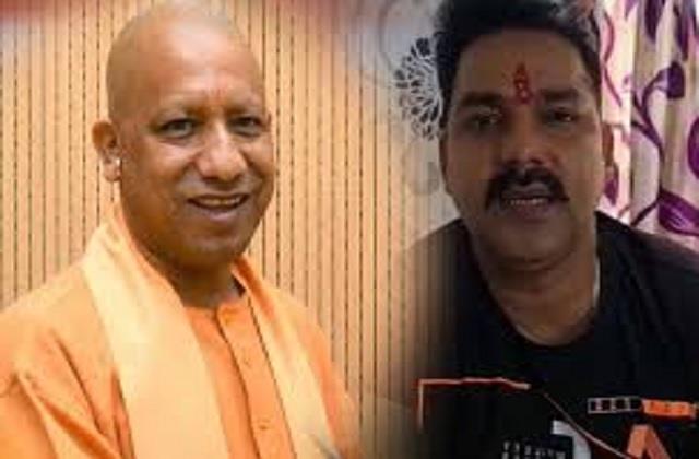 bhojpuri actor pawan singh praised cm yogi said  up is becoming