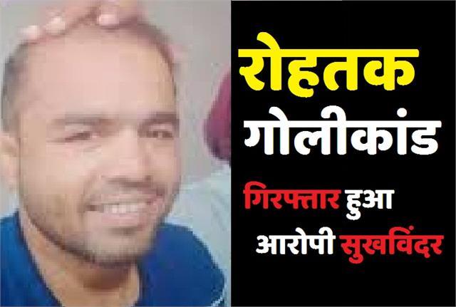 rohtak murder case accused sukhwinder arrested in delhi update