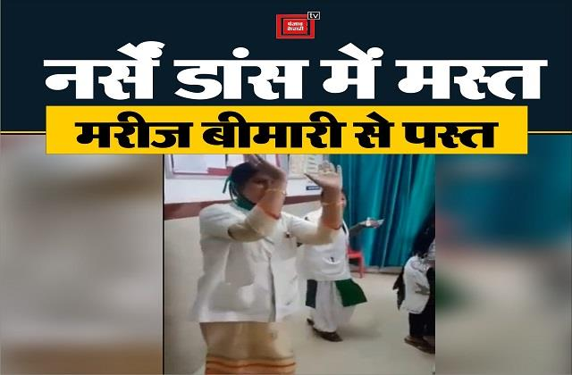 dance viral video of doctor and nurses in hospital