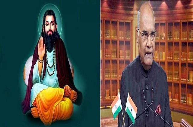 president ramnath kovind wishes countrymen on ravidas jayanti