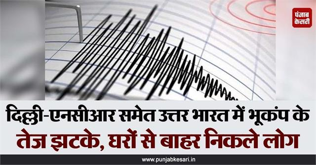high tremors of earthquake in north india including delhi ncr