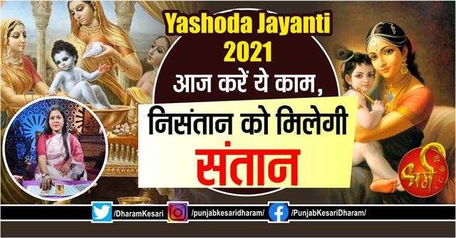 yashoda jayanti