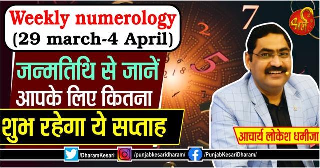 weekly numerology
