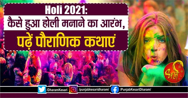 stories related to holi