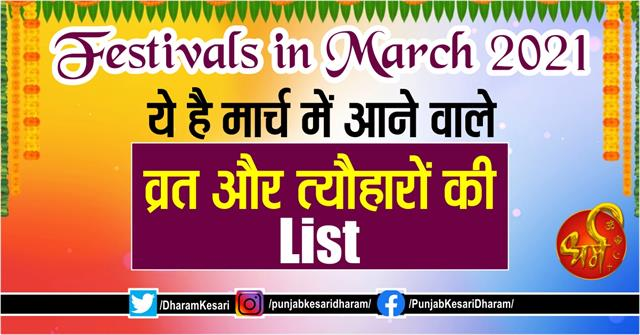festivals in march 2021