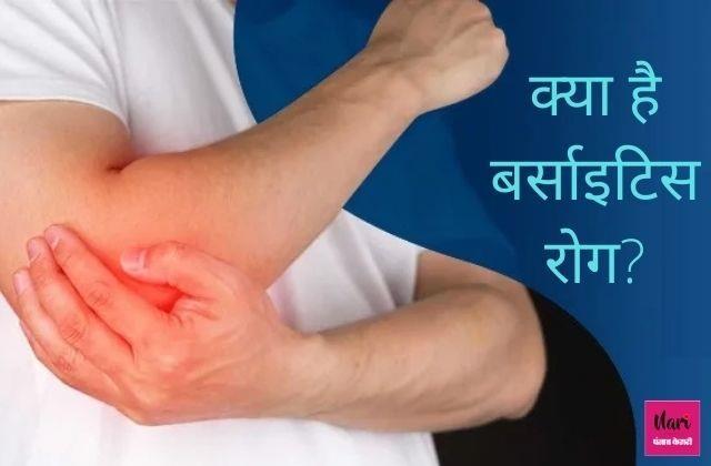 जोड़ों में दर्द व सूजन को ना करें अनदेखा, इस बीमारी का हो सकता है संकेत