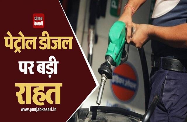 big relief on petrol diesel