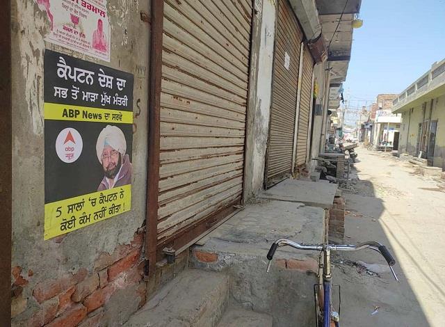 poster published against captain amarinder in punjab
