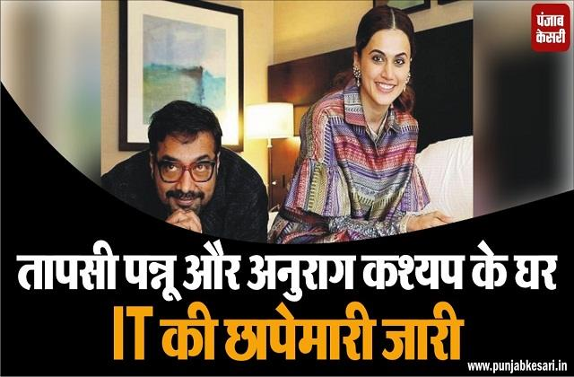 late night interrogation of taapsee pannu and anurag kashyap by it