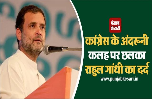 rahul gandhi s pain spurred on congress infighting