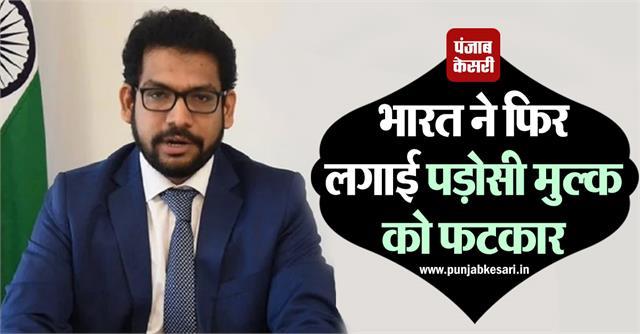 international news punjab kesari india pakistan pawan kumar badhe