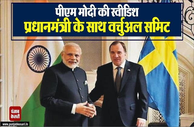 pm modi will hold summit today with sweden prime minister