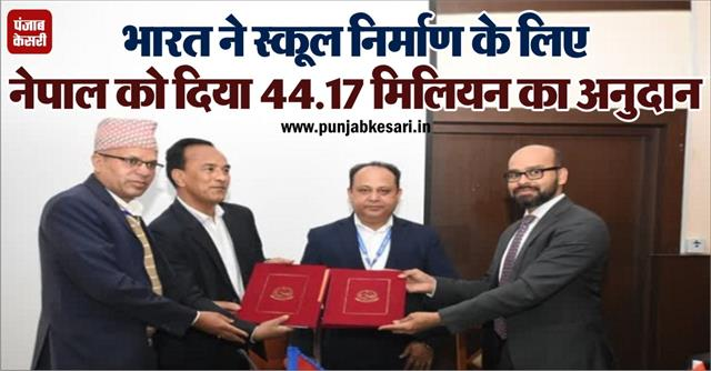 international news punjab kesari nepal school building india moy