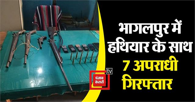 7 criminals of inter district gang arrested in bhagalpur