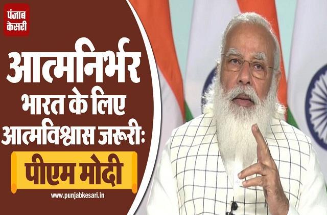 self confidence is necessary for a aatmanirbhar bhaarat pm modi