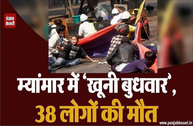 bloody wednesday in myanmar 38 people killed
