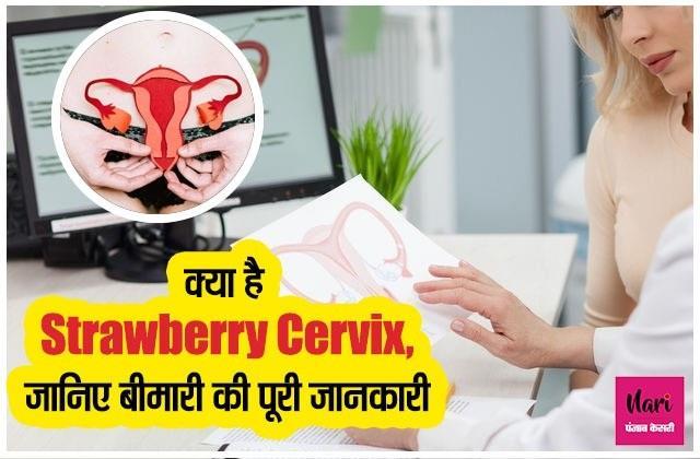 महिलाओं को क्यों हो रही Strawberry Cervix की समस्या, इलाज में देरी बन ना जाए कैंसर