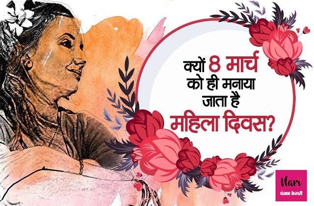 IWD2021: कैसे हुई महिला दिवस मनाने की शुरूआत, जानिए इस साल की थीम क्यों खास?