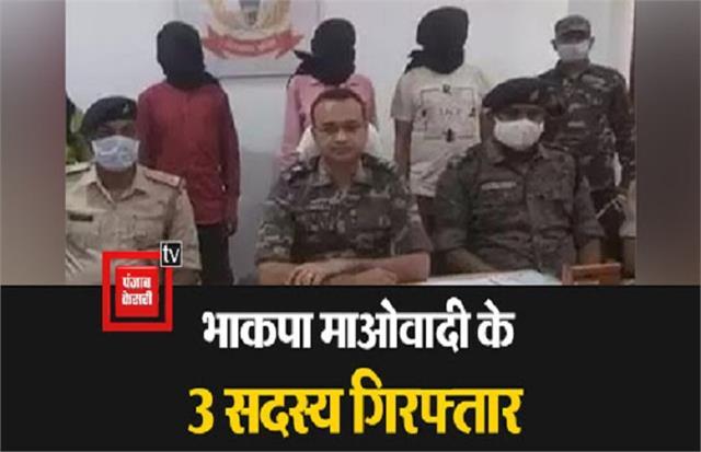 big conspiracy in latehar failed three members of cpi maoist arrested