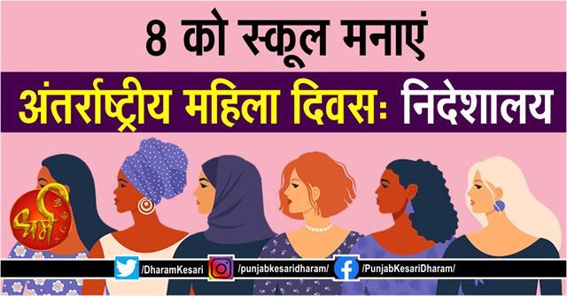 march 8 international womens day
