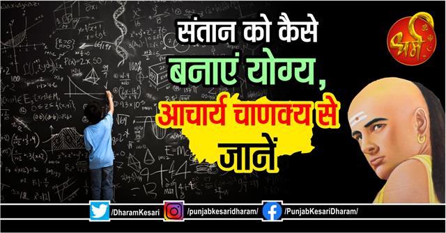 chanakya niti about children education