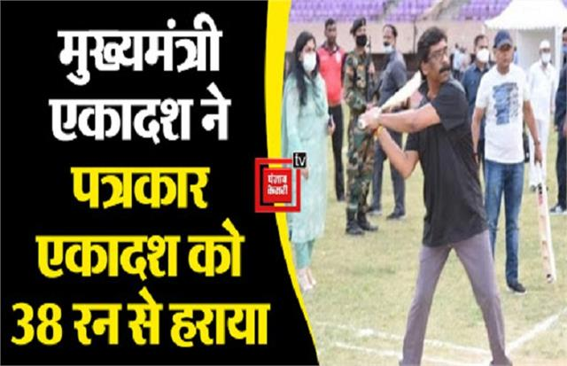 friendship cricket match chief minister xi defeated journalist xi by 38 runs