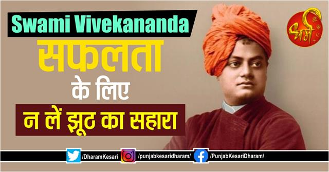 swami vivekananda teachings in hindi