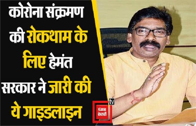 not yet complete relaxation in jharkhand due to corona infection hemant