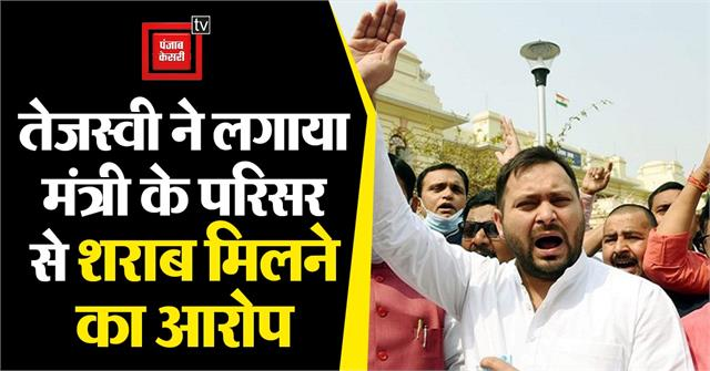 tejashwi accused the minister of getting liquor from the premises
