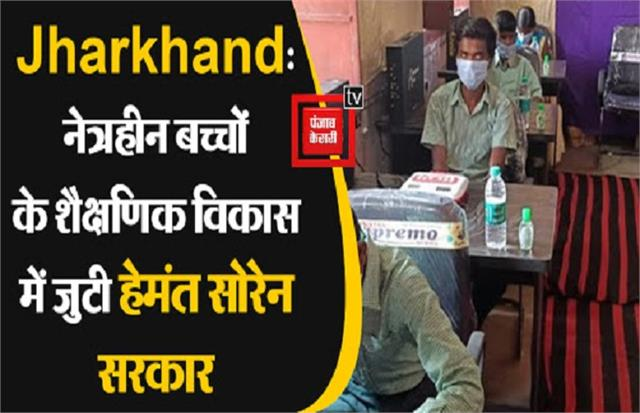 hemant government engaged in educational development of blind children
