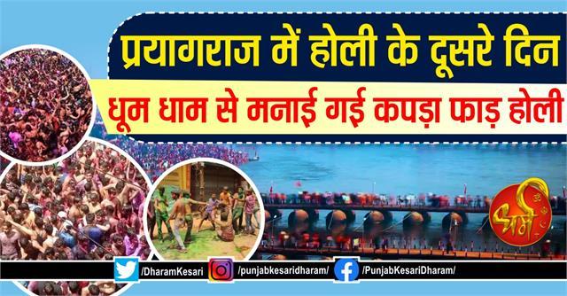 prayagraj holi 2021 celebrations