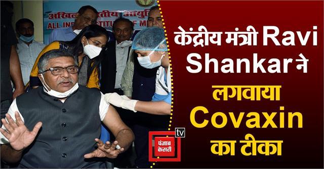 ravi shankar prasad gets anti corona virus vaccine