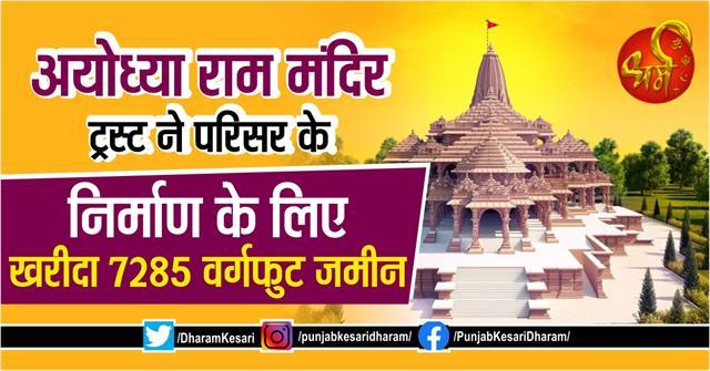 ayodhya ram mandir latest update
