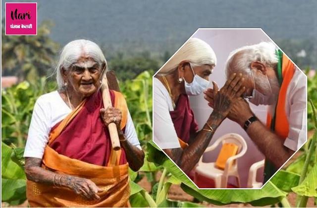 ऑर्गेनिक खेती के लिए मशहूर 105 साल की अम्मा को मिला पद्मश्री, PM मोदी भी हुए इनके मुरीद