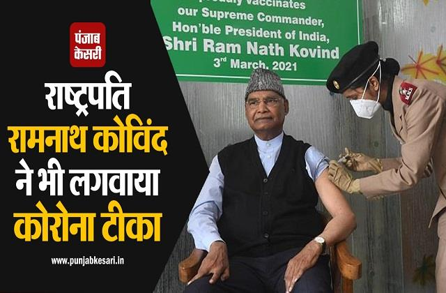 president ramnath kovind also took the first dose of corona vaccine