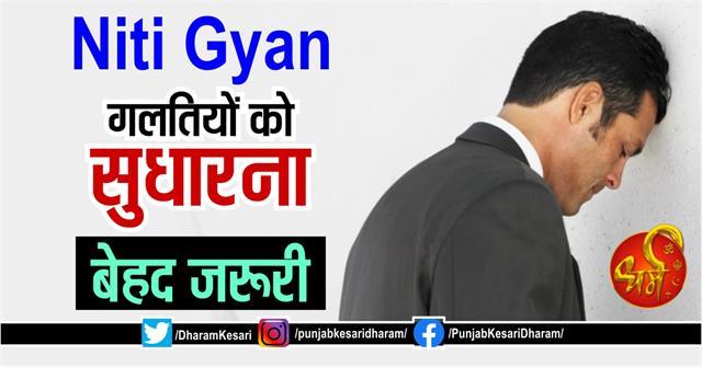 niti gyan in hindi