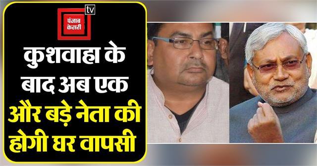 another big leader will join jdu after kushwaha