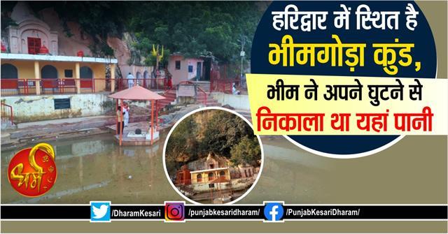haridwar kumbh mela religious place bhimgoda haridwar