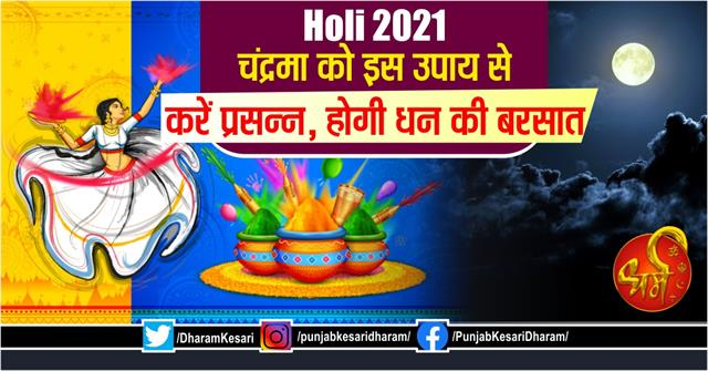 holi vastu special in hindi