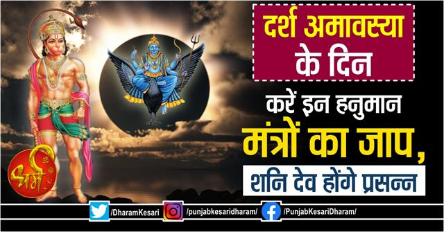 lord hanuman mantra in hindi to please shani dev