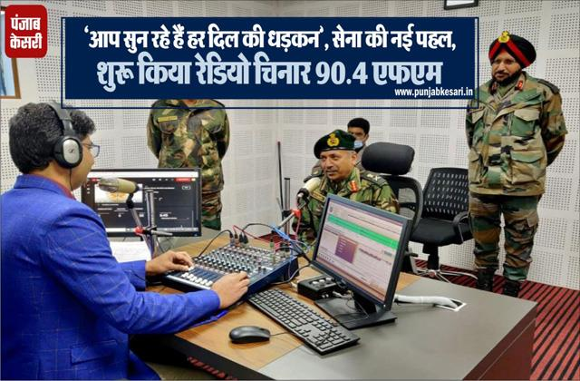 army strats radio station in kashmir