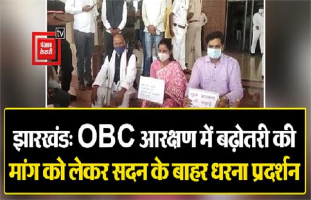 congress mlas protest demanding increase in obc reservation