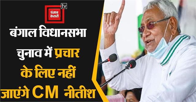 nitish kumar will not go to campaign in bengal assembly elections