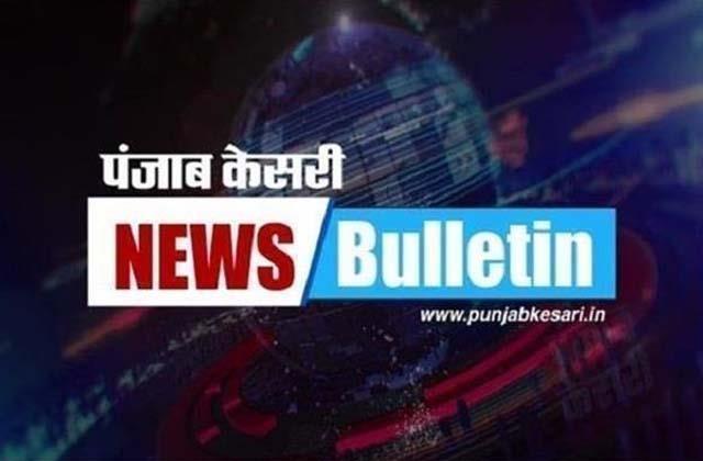 punjab wrap up news update