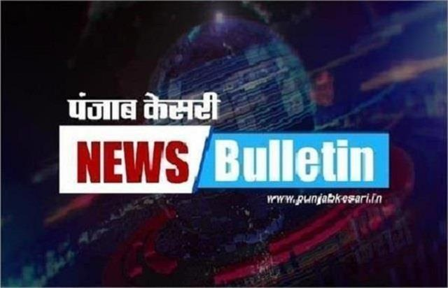 punjab wrap up read all the big news of the day